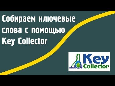 Сбор ключевиков через Key Collector