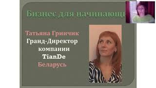 Бизнес с ТианДе для начинающих. Татьяна Гринчик. Гранд Директор.