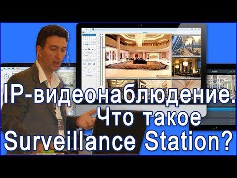 """Николай Варламов, """"Synology"""" Surveillance Station – это программное решение, программный продукт, который устанавливается на любой наш сервер из центра пакетов, оно доступно абсолютно бесплатно в комплекте с каждым из устройств, на которое устанавливается непосредственно пакет видеонаблюдения, идет две лицензии, лицензия в комплекте."""
