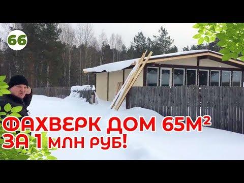 Проект дом за МИЛЛИОН! Смотрим фахверковые дома в г. Киров!
