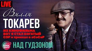 Вилли Токарев - Над Гудзоном