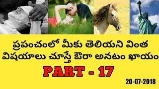 Telugu Intresting Facts Part-17 |Telugu Topics|