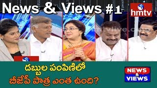 Debate On Hawala Money Caught In Hyderabad And Mahakutami First List | hmtv