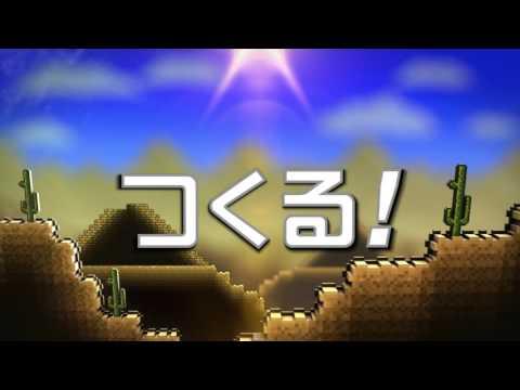 【3DS】『テラリア』PVが公開&体験版は3月30日予定