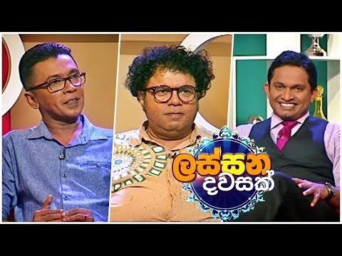 Lassana Dawasak | Sirasa TV with Buddhika Wickramadara | 24th January 2019 | EP 79