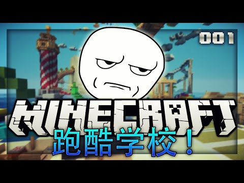 Minecraft 跑酷學校 1 - 失敗 32 次。。