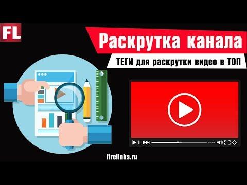 Как раскрутить канал на YouTube с нуля. Список тегов для Ютуба. Теги для видео Ютуба