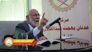 الدكتور زغلول النجار | تفسير سورة البروج