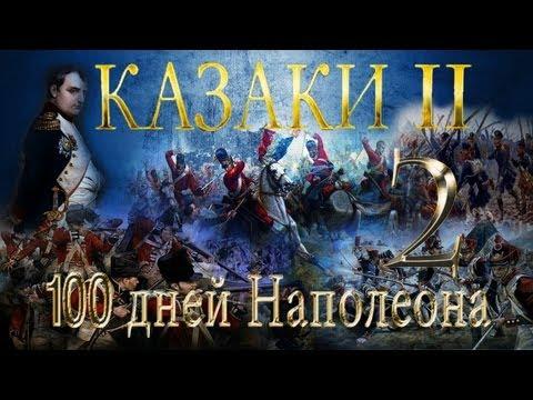 Казаки II. 100 дней Наполеона. Марш на Брюссель. 2 серия