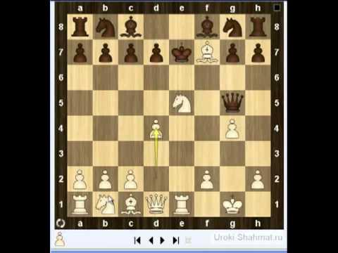 Уроки шахматных дебютов - видео