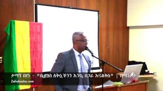 Inspiring speech Tamagn Beyene on Importance of Ethiopian unity