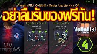 FIFA ONLINE 4 - กิจกรรม KICK-OFF V.3 [ขอแรงแรง][NRS Gamer]