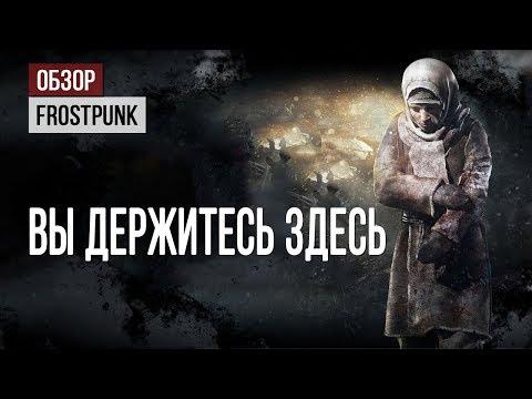 Обзор Frostpunk: вы держитесь здесь