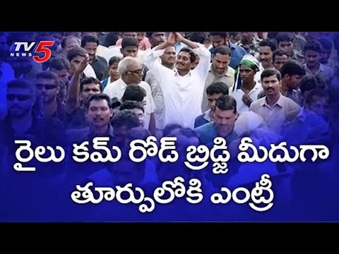Ys Jagan Praja Sankalpa Yatra to Enter In East Godavari Dist Today | TV5 News
