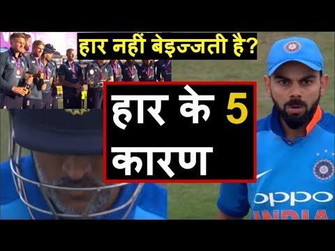 Virat ने हार के बाद मीडिया के सामने निकाला गुस्सा, इसे बताया हार का कारण | Headlines Sports