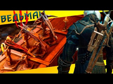 Арбалетчика билд или как стать эффективным повелителем болтов в Ведьмак 3: Игра Года