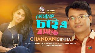 Chandan Sinha - Tomake Chai E Bosonte   Title Song   Soundtek