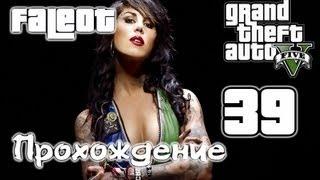 Grand Theft Auto 5 Прохождение Часть 39