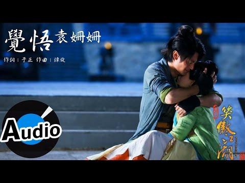 袁姍姍 - 覺悟 (官方歌詞版) - 電視劇《笑傲江湖》插曲