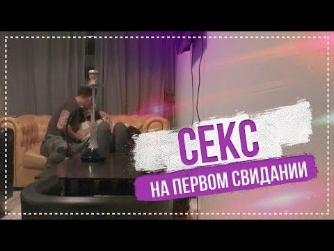 СЕКС на ПЕРВОМ свидании в кальянной / 1 серия