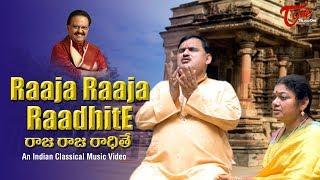 Diwali 2017 Special | Raaja Raaja Raadhite | Devotional Music Video | by DV Mohana Krishna