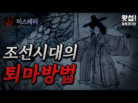 [미스테리] 조선시대의 퇴마방법|왓섭! 공포라디오