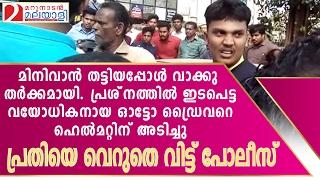 Accident at Kothamangalam I Marunadan Malayali