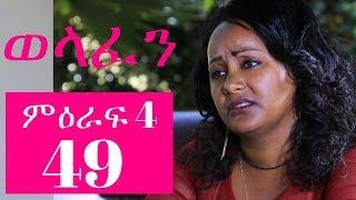 Welafen Drama - Season 4 Part 49 (Ethiopian Drama)