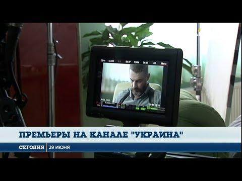 Зрители канала Украина увидят новый сериал