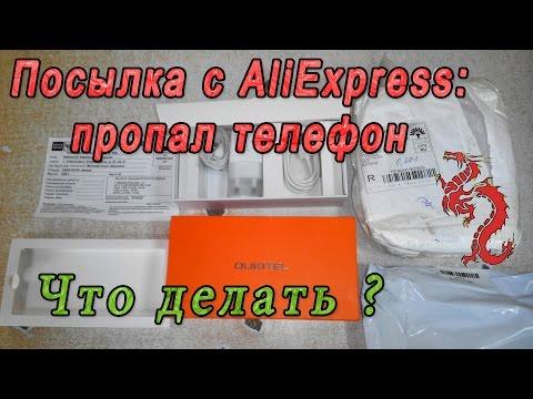 Посылка с Aliexpress: пропал телефон! Что делать?