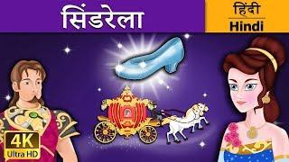 सिंडरेला | Cinderella in Hindi | Kahani | Hindi Fairy Tales
