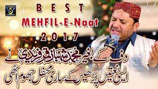 Shahbaz Qamar Fareedi New Naat 2017 Latest Mehfil E Naat- Urs Hazrat Allama Sultan Bahoo -by STUDIO5