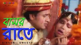 Basor Rate ( বাসর রাতে ) । Bangla Full Song । Official Music Video - 2017 ।  Singer - Sweety