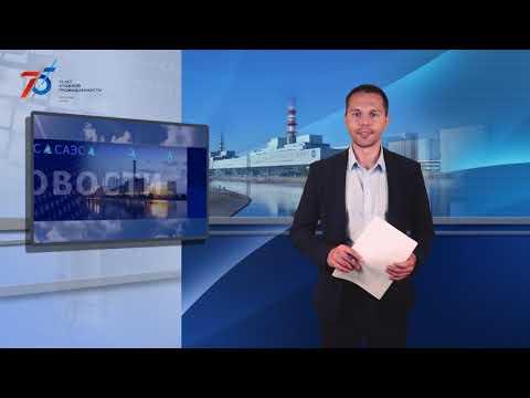 Новости САЭС от 21.07.2020