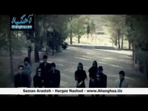 Saman Arasteh Hargez Nashod video