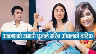 आकाशको अगाडी पूजाले गरिन आँचलको तारिफ || Pooja Sharma & Aakash Shrestha interview