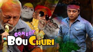 New Comedy Eid Drama 2018 । Bou Churi । বউ চুরি । Full HD। By ATM Shamsujjaman, Rashed Mamun Apu