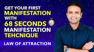 68 SECONDS MANIFESTATION TECHNIQUE  ✅ Get Your First Law of Attraction Manifestation in 68 Seconds