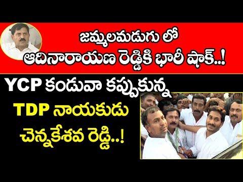 జమ్మలమడుగులో ఆదినారాయణ రెడ్డికి భారీ షాక్ | Jammalamadugu TDP leaders joined in YCP | S Cube Hungama
