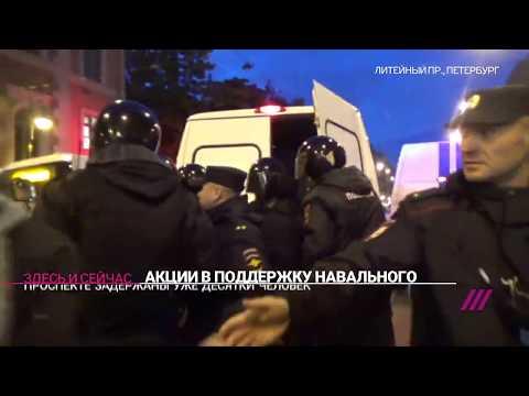 Жесткие задержания в Петербурге 7 октября