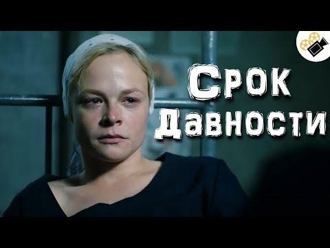 ЭТОТ ФИЛЬМ СМОТРИТСЯ НА ОДНОМ ДЫХАНИИ! Срок давности Все серии подряд | Русские мелодрамы, сериалы
