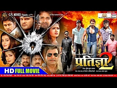 PRATIGYA 2 | BHOJPURI FULL MOVIE | HOT MOVIE | Super Hit Bhojpuri Film thumbnail