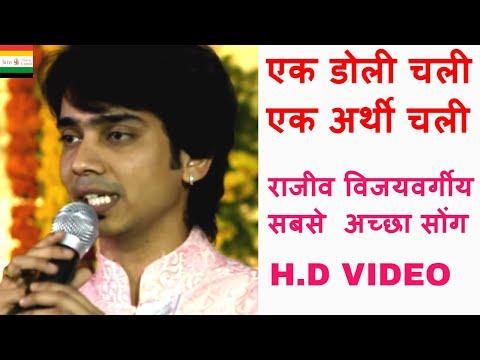 Ek Doli Chali Ek Arthi chali || Live Jain songs|| Rajeev Vijay...
