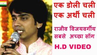 Ek Doli Chali Ek Arthi chali || Live Jain songs|| Rajeev Vijay Varge