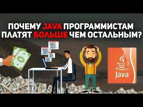 Почему Java программисты зарабатывают больше