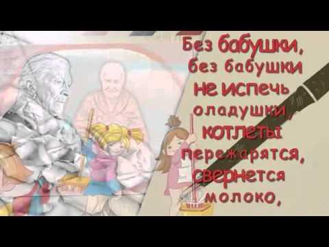 Бабушка поет Маша Мудряк минус
