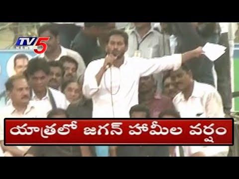 పశ్చిమాన జగన్ పాదయాత్ర జోరు..! | YS Jagan Praja Sankalpa Yatra | TV5 News