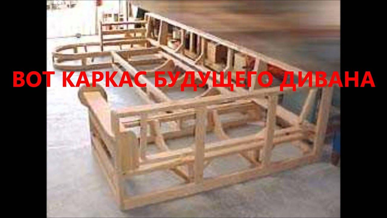 Изготовление каркасной мебели