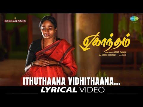 Idhudhana Vithidhana - Lyrical | Eghantham | Ganesh Raghavendra | Barani | Eknath | Arsel Arumugam
