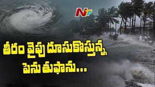 Cyclone Phethai Updates : తీరం వైపు దూసుకొస్తున్న పెథాయ్ | NTV